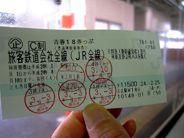 gioi-thieu-ve-Seishun-18-Pass-phuong-tien-di-lai-tai-nhat-ban